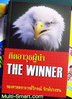 ติดอาวุธผู้นำ The Winner